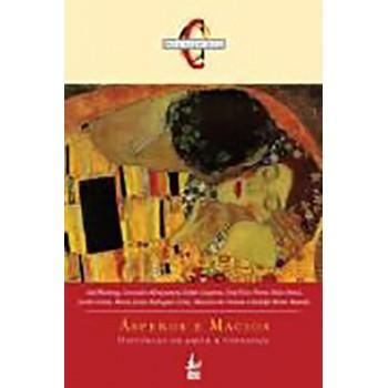 Ásperos e Macios - Histórias de Amor e de Vingança